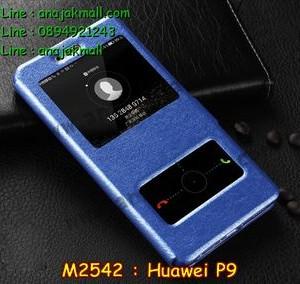M2542-05 เคสโชว์เบอร์ Huawei P9 สีน้ำเงิน