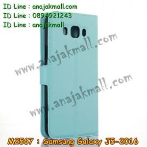 M2567-04 เคสฝาพับ Samsung Galaxy J5(2016) สีฟ้า