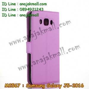 M2567-06 เคสฝาพับ Samsung Galaxy J5(2016) สีม่วง