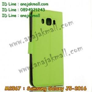 M2567-07 เคสฝาพับ Samsung Galaxy J5(2016) สีเขียว
