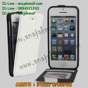 M2575-02 เคสเปิดขึ้น-ลง iPhone5 / 5S / SE สีขาว