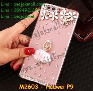 M2603-01 เคสคริสตัล Huawei P9 ลาย Pink Ballet