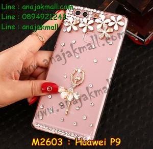M2603-03 เคสคริสตัล Huawei P9 ลาย Ballet Flower