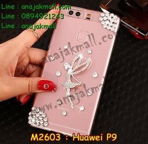 M2603-04 เคสคริสตัล Huawei P9 ลาย Cute Angel II