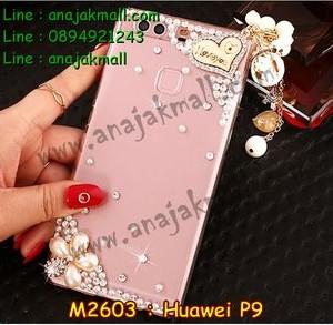 M2603-05 เคสคริสตัล Huawei P9 ลาย Love