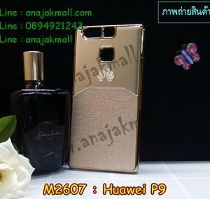 M2607-01 เคสแข็ง Huawei P9 ลาย 3Mat สีทอง