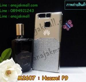 M2607-02 เคสแข็ง Huawei P9 ลาย 3Mat สีเงิน