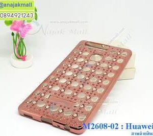 M2608-02 เคสยาง Huawei P9 คริสตัล สีชมพู