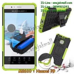 M2610-03 เคสกันกระแทกทูโทน Huawei P9 สีเขียว