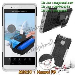 M2610-04 เคสกันกระแทกทูโทน Huawei P9 สีขาว