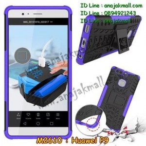 M2610-05 เคสกันกระแทกทูโทน Huawei P9 สีม่วง