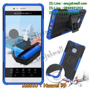 M2610-06 เคสกันกระแทกทูโทน Huawei P9 สีน้ำเงิน