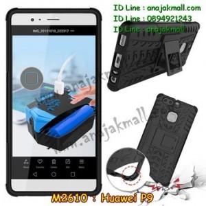 M2610-08 เคสกันกระแทกทูโทน Huawei P9 สีดำ
