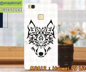M2612-15 เคสแข็ง Huawei P9 Lite ลาย wolf II