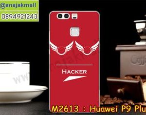 M2613-18 เคสแข็ง Huawei P9 Plus ลาย Hacker III