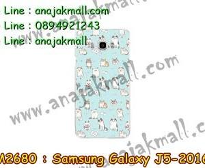 M2680-02 เคสยาง Samsung Galaxy J5(2016) ลาย Dog & Cat