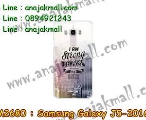 M2680-03 เคสยาง Samsung Galaxy J5(2016) ลาย Strong
