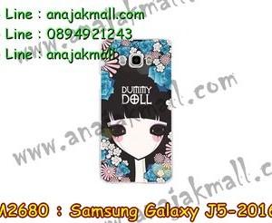 M2680-06 เคสยาง Samsung Galaxy J5(2016) ลาย Dummy Doll