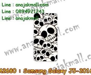 M2680-11 เคสยาง Samsung Galaxy J5(2016) ลาย Skull II
