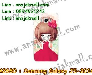 M2680-14 เคสยาง Samsung Galaxy J5(2016) ลายเฟย์ฟาง