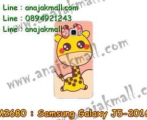 M2680-15 เคสยาง Samsung Galaxy J5(2016) ลาย Pink Giraffe