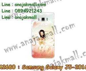 M2680-20 เคสยาง Samsung Galaxy J5(2016) ลายโซเฟียน่า