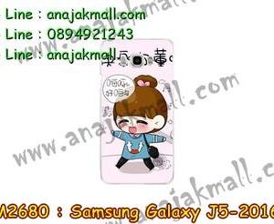 M2680-22 เคสยาง Samsung Galaxy J5(2016) ลายชีจัง