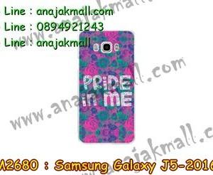 M2680-25 เคสยาง Samsung Galaxy J5(2016) ลาย Pride in Me