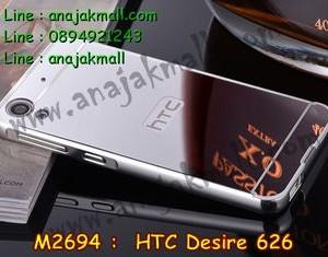 M2694-02 เคสอลูมิเนียม HTC Desire 626 หลังกระจก สีเงิน