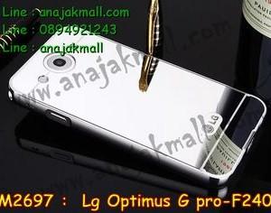 M2697-02 เคสอลูมิเนียม LG Optimus G Pro หลังกระจก สีเงิน