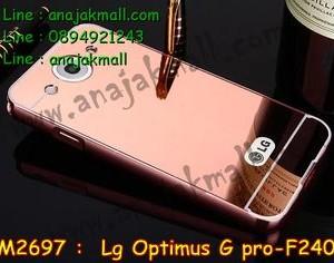 M2697-04 เคสอลูมิเนียม LG Optimus G Pro หลังกระจก สีทองชมพู