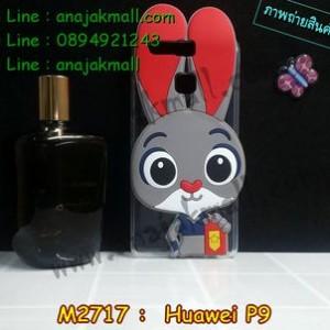 M2717-01 เคสยาง Huawei P9 ลาย Bunny สีเทา