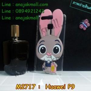M2717-02 เคสยาง Huawei P9 ลาย Bunny สีชมพู