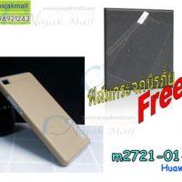M2721-01 เคสกันกระแทก 2 ชั้น Huawei P8 สีทอง