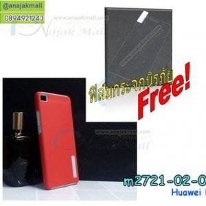 M2721-02 เคสกันกระแทก 2 ชั้น Huawei P8 สีแดง