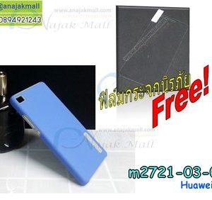 M2721-03 เคสกันกระแทก 2 ชั้น Huawei P8 สีฟ้า
