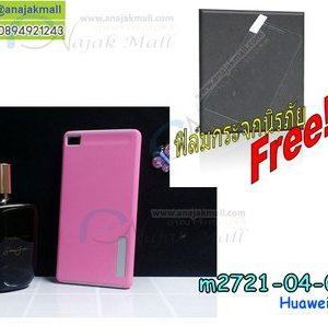 M2721-04 เคสกันกระแทก 2 ชั้น Huawei P8 สีชมพู
