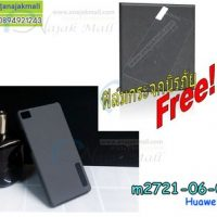 M2721-06 เคสกันกระแทก 2 ชั้น Huawei P8 สีดำ