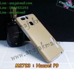 M2723-01 เคสกันกระแทก 2 ชั้น Huawei P9 สีทอง