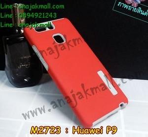 M2723-02 เคสกันกระแทก 2 ชั้น Huawei P9 สีแดง