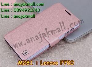 M281-02 เคสฝาพับ Lenovo P780 สีชมพูอ่อน