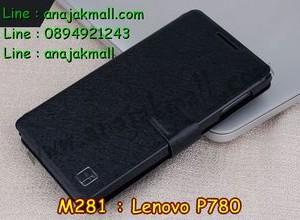 M281-03 เคสฝาพับ Lenovo P780 สีดำ