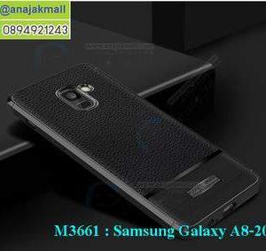 M3661-01 เคสยางกันกระแทก Samsung Galaxy A8-2018 สีดำ