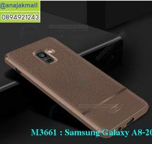 M3661-02 เคสยางกันกระแทก Samsung Galaxy A8-2018 สีน้ำตาล