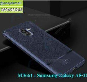 M3661-04 เคสยางกันกระแทก Samsung Galaxy A8-2018 สีน้ำเงิน