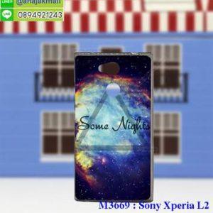 M3669-24 เคสยาง Sony Xperia L2 ลาย Some Nights