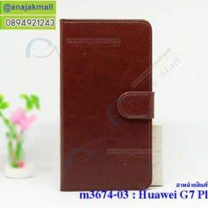 M3674-03 เคสฝาพับไดอารี่ Huawei G7 Plus สีน้ำตาล