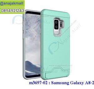 M3697-02 เคส 2 ชั้น กันกระแทก Samsung Galaxy A8-2018 สีเขียว