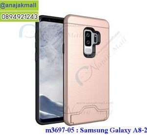 M3697-05 เคส 2 ชั้น กันกระแทก Samsung Galaxy A8-2018 สีทองชมพู