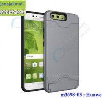 M3698-03 เคส 2 ชั้นกันกระแทก Huawei P10 สีเทา